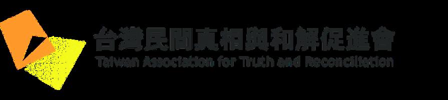 台灣民間真相與和解促進會